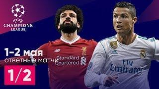 1/2 Лига Чемпионов Реал - Бавария Рома - Ливерпуль обзор и прогноз футбол 01.05.2018 и 02.05.2018