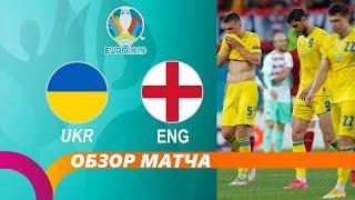 Украина Англия 0:4 | Обзор матча | Разбор матча | Лучшие моменты