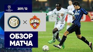 Интер - ЦСКА. Обзор матча Лиги чемпионов 2011/12