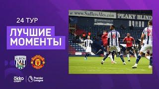14.02.2021 Вест Бромвич Альбион — Манчестер Юнайтед. Лучшие моменты матча