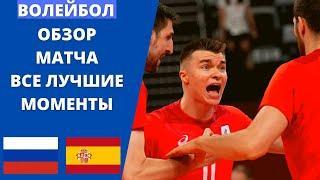 Испания - Россия. Обзор матча по Волейболу на Чемпионате Европы 2021