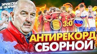 Россия 0:3 Бельгия - Черчесов жертвует игрой? / Сенсация в Дании / Эриксен пришел в себя | ЕВРО 2020