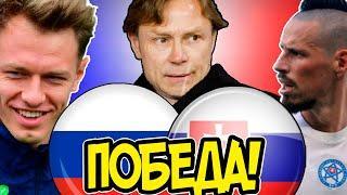 Россия Словакия 1-0 обзор матча | Сафонов гений | Карпин молодец | Тактика и схема игры