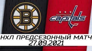 Обзор матча: Бостон Брюинз - Вашингтон Кэпиталз | 27.09.2021 | Предсезонный матч