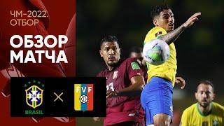 13.11.2020 Бразилия - Венесуэла - 1:0. Обзор отборочного матча ЧМ-2022