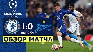 Тяжелый, но правильный старт! Челси - Зенит (1:0). Обзор матча. 14.09.2021