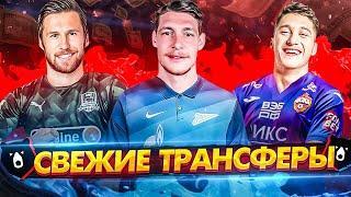 Краснодар забрал Крыховяка / Зенит подпишет Белотти вместо Азмуна / Распродажа Локо | Трансферы РПЛ