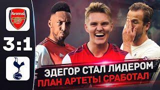 В последний раз ТАКОЕ ШОУ было при Венгере • Арсенал Тоттенхэм 3 1 обзор матча