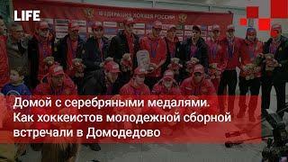 Домой с серебряными медалями.  Как хоккеистов молодежной сборной встречали в Домодедово