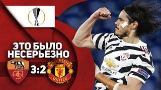 Рома 3:2 Манчестер Юнайтед | ОБЗОР МАТЧА | Чуть не позволили Роме отыграться