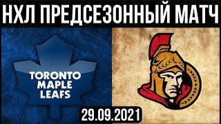 Обзор матча: Торонто Мейпл Лифс - Оттава Сенаторз  29.09.2021  Предсезонный матч
