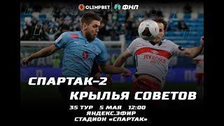 Обзор на матч Спартак-2(Москва) Крылья Советов