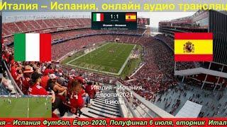 Италия – Испания. Счёт 1:1.  2-й  Экстра-тайм, Пенальти Дополнительное время.