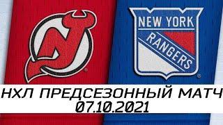 Обзор матча: Нью-Джерси Девилз - Нью-Йорк Рейнджерс | 07.10.2021 | Предсезонный матч