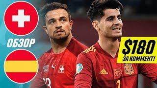 ШВЕЙЦАРИЯ — ИСПАНИЯ | ОБЗОР МАТЧА | ЕВРО 2020