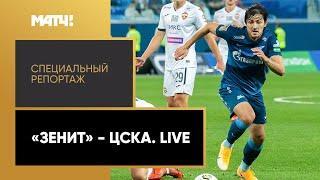 «Зенит - ЦСКА. Live». Специальный репортаж