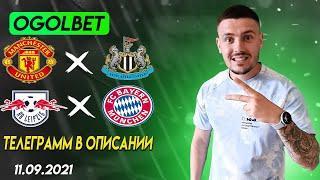 Манчестер Юнайтед - Ньюкасл / Лейпциг - Бавария прогноз на сегодня прогноз на футбол.