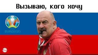 Черчесов вызвал 4 легионера. Кто вошел в состав сборной России на ЕВРО 2021? Расписание.