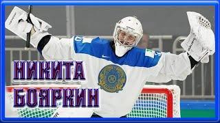 Никита Бояркин (Nikita Boyarkin)