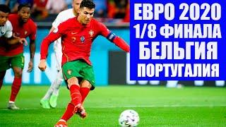 Футбол. Евро 2020. 1/8 финала. Бельгия - Португалия.
