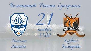 Динамо (Москва) - Кузбасс (Кемерово) | 21.11.20