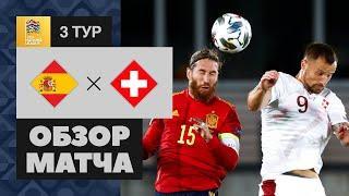 10.10.2020 Испания - Швейцария - 1:0. Обзор матча