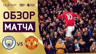 07.12.2019 Манчестер Сити — Манчестер Юнайтед. Обзор матча