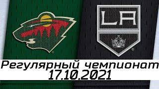 Обзор матча: Миннесота Уайлд - Лос-Анджелес Кингз   17.10.2021   Регулярный чемпионат