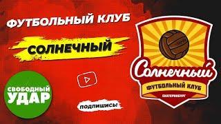 Футбольный Клуб «Солнечный» город Екатеринбург