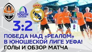 U19. Шахтер – Реал – 3:2. Обзор и голы суперматча Юношеской лиги УЕФА (19.10.2021)