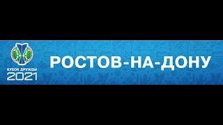 """КУБОК """"ДРУЖБЫ""""2-ДЕНЬ 4 МАЯ 2021"""