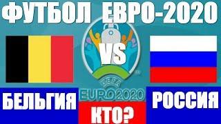 Футбол. ЧЕ-2021. Евро-2020. Россия-Бельгия. Как Россия сыграет против Бельгии? Состав и тактика
