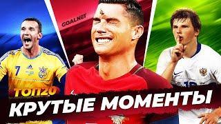 ТОП 20 | Крутые моменты в истории Чемпионата Европы UEFA