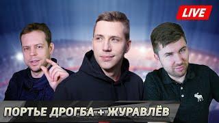 «Портье Дрогба» и Александр Журавлёв, МЯЧ Production [СТРИМ, 18:00 мск]