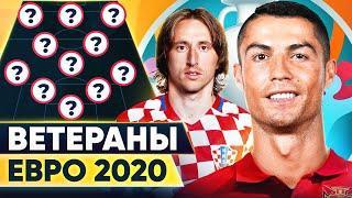Ветераны ЕВРО 2020. Для них это последний Чемпионат Европы! @GOAL24