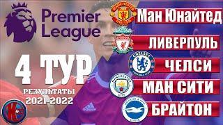 Английская Премьер Лига  (АПЛ Сезон 21-2022) 4 Тур Результаты. Дубль Роналду в первой игре за МЮ
