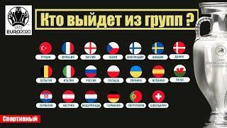 Чемпионат Европы 2020. Какие шансы у твоей сборной?