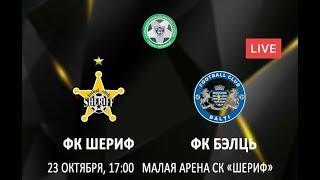 Видео обзор матча ФК Шериф - ФК  Бельцы. 2-0. 23.10.2021