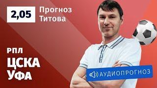 Прогноз и ставка Егора Титова: ЦСКА — «Уфа»