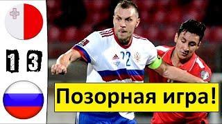 Россия с трудом обыграла Мальту! Позорный футбол!