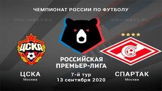 ЦСКА - Спартак 13.09.20 прогноз и ставки на матч 7 тура РПЛ