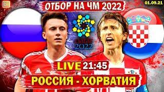 Россия - Хорватия | Отбор на ЧМ 2022 | Прямая трансляция | Смотрим футбол