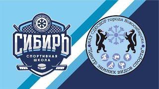 ХК Сибирь-2005 -  ХК ЦЗВС