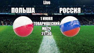 ПОЛЬША - РОССИЯ / СМОТРИМ МАТЧ, ОБЩАЕМСЯ 01.06.2021
