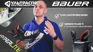 Bauer Vapor Hyperlite - обзор топовых коньков последнего поколения