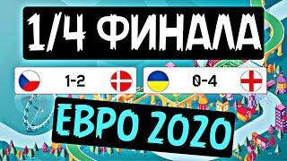 Украина - Англия, Чехия - Дания. Обзор Четвертьфиналов ЕВРО 2020