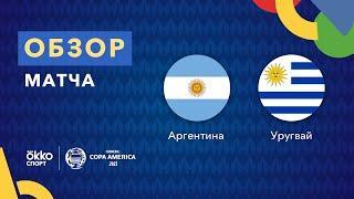 Аргентина – Уругвай. Кубок Америки 2021. Обзор матча 19.06.21