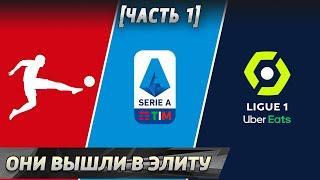 Клубы-новички в ТОП-ЛИГАХ будущего сезона. Часть 1