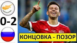 Россия обыграла Кипр 2-0! Концовка - просто кошмар! Кипр - Россия - обзор