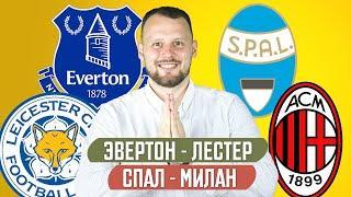 ЭВЕРТОН - ЛЕСТЕР / СПАЛ - МИЛАН / ПРОГНОЗ ЭКСПРЕСС ФУТБОЛ